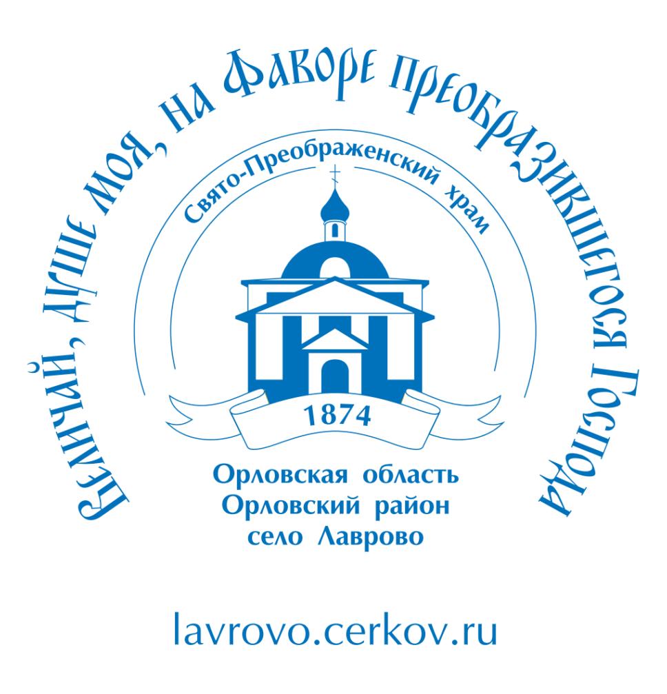 Свято-Преображенский храм с. Лаврово